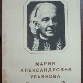 Книга. Трофимов Ж.А. Мария Александровна Ульянова.1996 г.