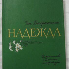 Книга. Воскресенская З.И.  Надежда. 1989 г. Москва