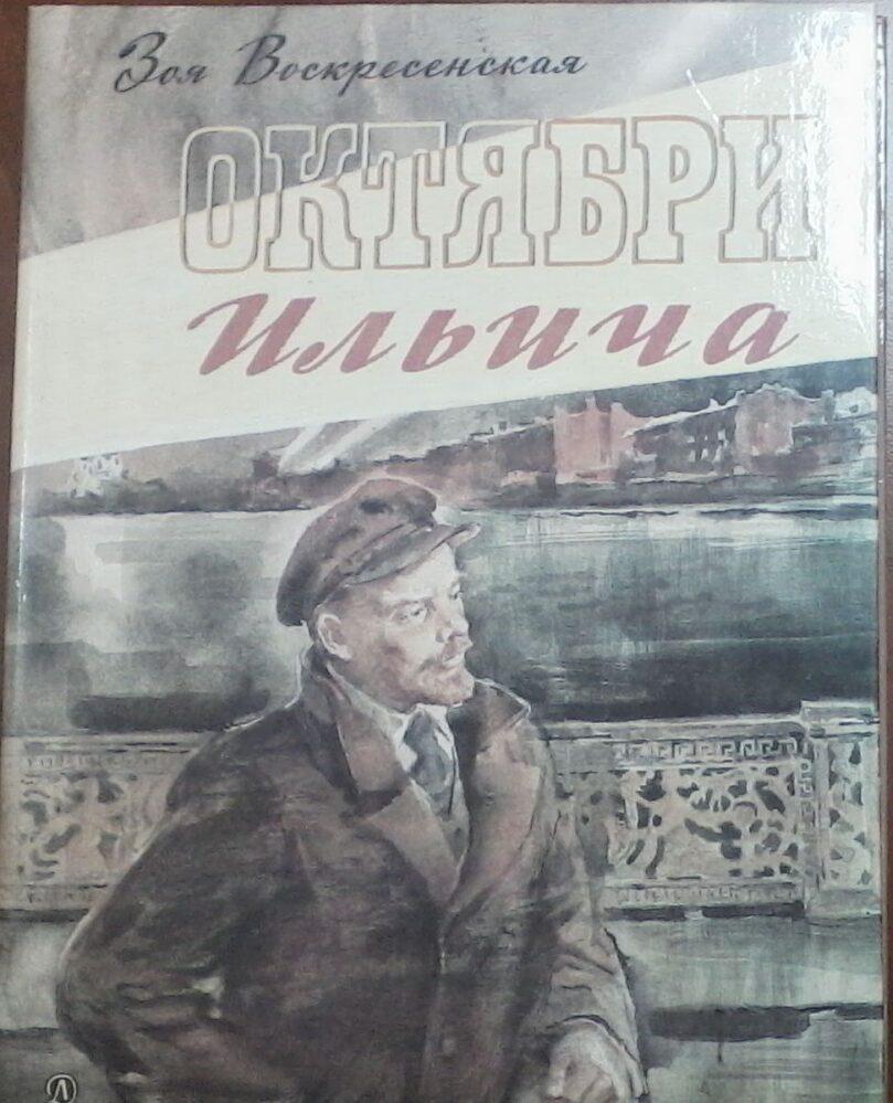 Книга. Воскресенская З.И. Октябри Ильича. 1988 г. Москва