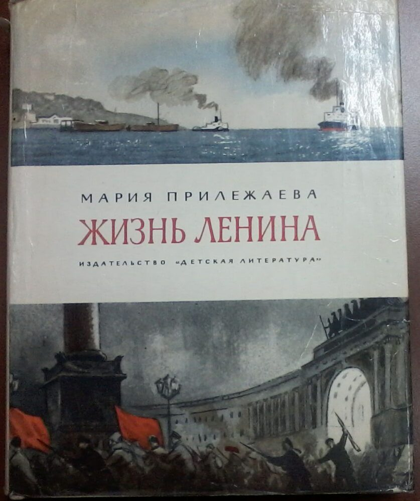 Книга. Прилежаева М.П. Жизнь Ленина. 1970 г. Москва