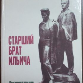 Книга. Трофимов Ж.А. Старший брат Ильича.1988 г. Москва