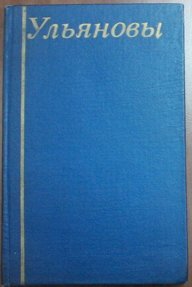 Книга. Трофимов Ж.А. Ульяновы. Поиски, находки, исследования. 1979 г. Саратов