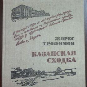 Книга. Трофимов Ж.А. Казанская сходка. 1986 г. Москва
