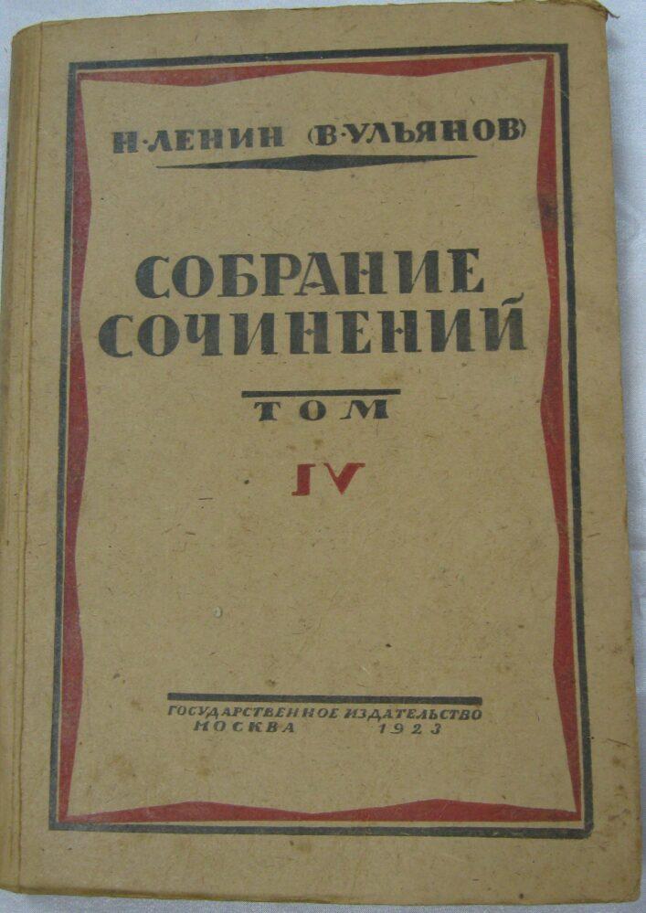 Книга. В.И.Ленин.  Собрание сочинений, т. 4. 1923 г. Москва