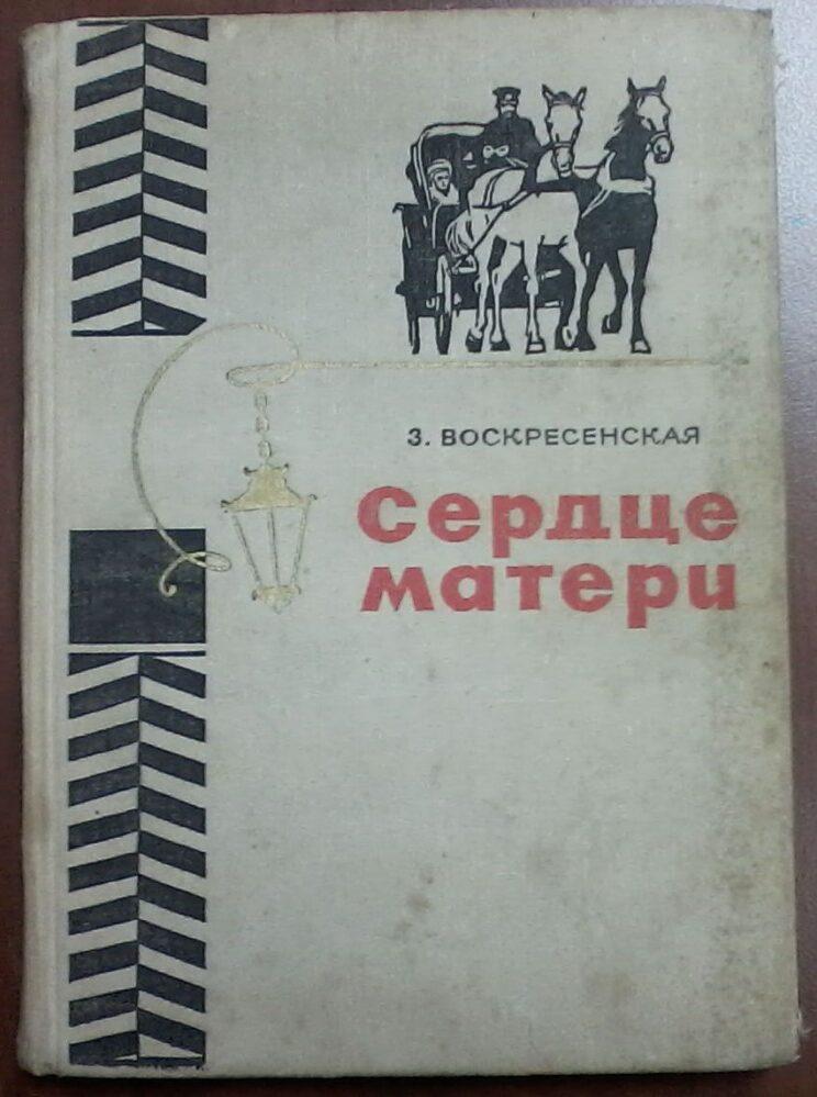 Книга. Воскресенская З.И. Сердце матери. 1970 г. Москва