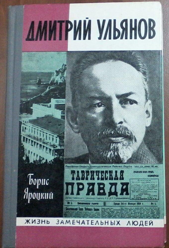 Книга. Яроцкий Б.М. Дмитрий Ульянов. 1989 г. Москва