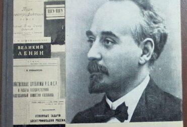 Книга. В.П.Карцев. Кржижановский. Москва. 1980 г.