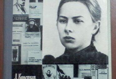 Книга. Кунецкая Л., Маштакова. К. Крупская. 1973 г. Москва