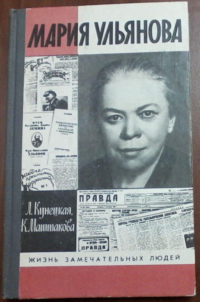 Книга. Л. И. Кунецкая, К.А. Маштакова. Мария Ульянова. Москва. 1979 г.
