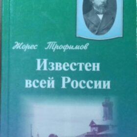 Книга. Трофимов Ж.А.
