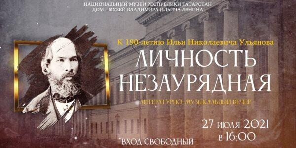 Памятная дата семьи Ульяновых.